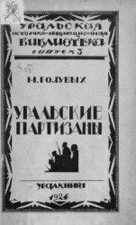 Уральские партизаны. Поход отрядов Блюхера - Каширина в 1918 году
