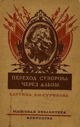 Переход Суворова через Альпы в 1799 году. Картина великого русского живопис ...