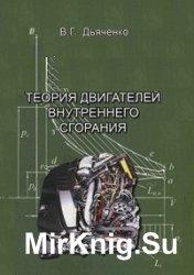 Теория двигателей внутреннего сгорания