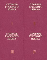 Словарь русского языка в 4 томах: Тт.1-4. 2-е изд-е.