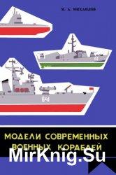 Модели современных военных кораблей