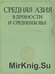Средняя Азия в древности и средневековье (история и культура)