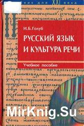 И.Б. Голуб. Русский язык и культура речи