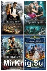 Ежова Л. - Собрание из 10 произведений