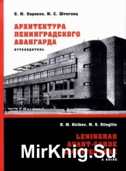 Архитектура ленинградского авангарда. Путеводитель