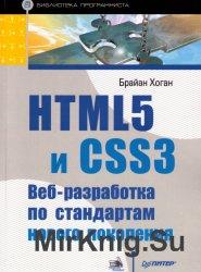 HTML5 и CSS3. Веб-разработка по стандартам нового поколения +code