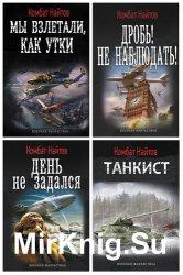 Найтов Комбат - Сборник из 21 произведения