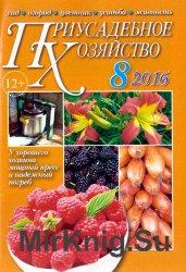 Приусадебное хозяйство № 8 - 2016