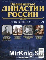 Знаменитые династии России № 123. Сапожниковы