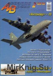 Авиация и Время 2016-02 (152)