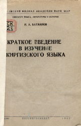 Краткое введение в изучение киргизского языка