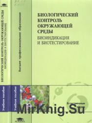 Биологический контроль окружающей среды: биоиндикация и биотестирование