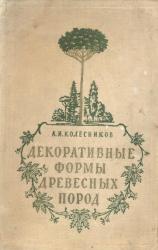 Декоративные формы древесных пород