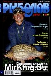 Рыболов №8 2016