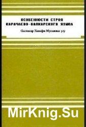 Особенности строя карачаево-балкарского языка