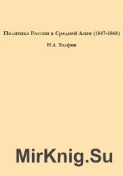 Политика России в Средней Азии (1857-1868)