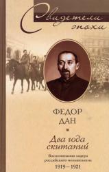 Два года скитаний. Воспоминания лидера российского меньшевизма. 1919-1921