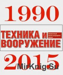 "Подшивка журнала ""Техника и Вооружение"" (1990-2015)"