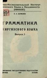 Грамматика киргизского языка. Выпуск 1