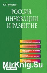 Россия: инновации и развитие
