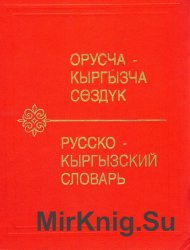 Русско-кыргызский словарь