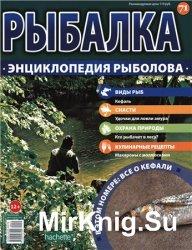 Рыбалка. Энциклопедия рыболова №-71. Кефаль
