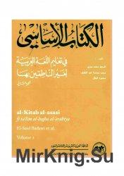 Al-Kitab al-asasi / الكتاب ا&#160 ...