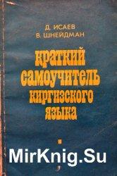 Краткий самоучитель киргизского языка