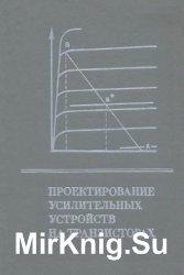 Проектирование усилительных устройств на транзисторах