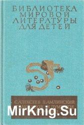 Библиотека мировой литературы для детей. Том 30. Кн. 4. Алексеев С., Амлинс ...