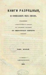 Книги разрядные Т2. (1636 - 1687)