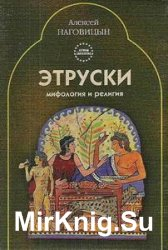 Мифология и религия этрусков (Astrum Sapientiae)
