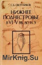 Нижнее Поднестровье в VI-V вв. до н.э
