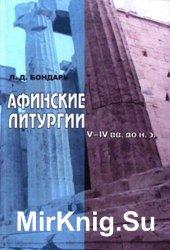 Афинские литургии V-IV вв. до н. э