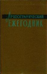 Археографический ежегодник за 1981 год