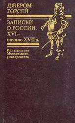Записки о России. XVI - начало XVII в.