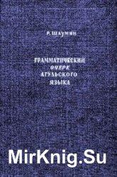 Грамматический очерк агульского языка с текстами и словарем