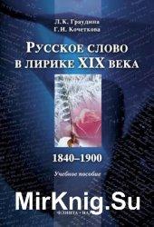 Русское слово в лирике XIX века: 1840-1900