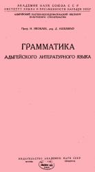 Грамматика адыгейского литературного языка