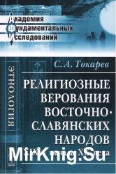 Религиозные верования восточнославянских народов XIX - начала XX века