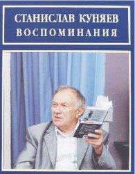 С.Ю. Куняев. Воспоминания