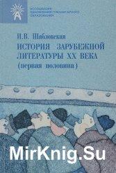 История зарубежной литературы XX века (первая половина)