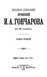 И.А. Гончаров. Полное собрание сочинений в 12 томах. Том 3, 4