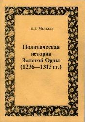 Политическая история Золотой Орды (1236-1313 гг.)