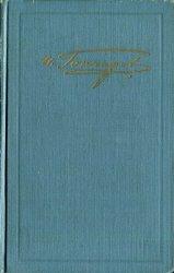 И.А. Гончаров. Собрание сочинений в 6 томах. Том 6