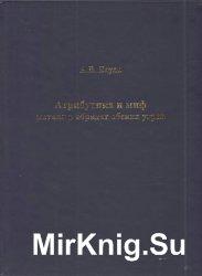 Атрибутика и миф: металл в обрядах обских угров