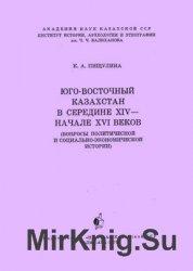 Юго-Восточный Казахстан в середине XIV-начале XVI веков (вопросы политическ ...