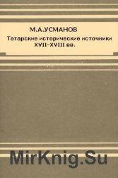 Татарские исторические источники XVII-XVIII вв.