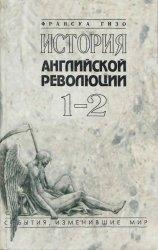 История английской революции. В 2-х томах