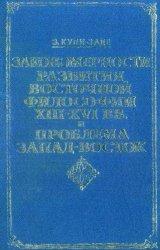 Закономерности развития Восточной философии XIII-XVI вв.(регион ислама) и п ...